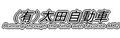 有限会社太田自動車